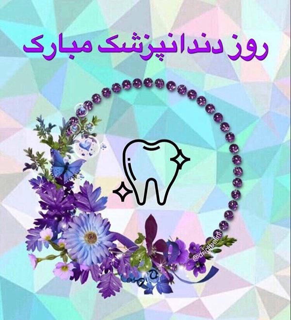1586544577 robeka.ir عکس پروفایل تبریک روز دندانپزشک 99 + متن های تبریک روز دندانپزشک 1399