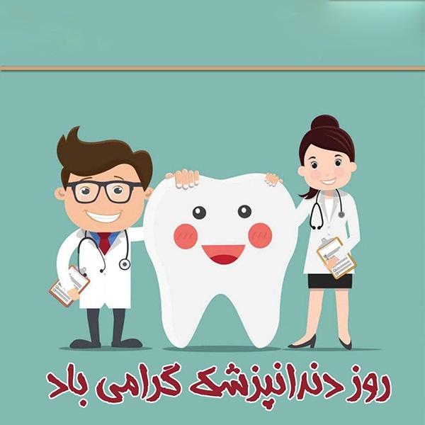 1586544582 robeka.ir عکس پروفایل تبریک روز دندانپزشک 99 + متن های تبریک روز دندانپزشک 1399