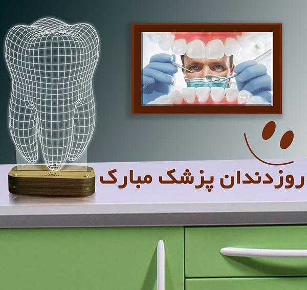 1586544587 robeka.ir عکس پروفایل تبریک روز دندانپزشک 99 + متن های تبریک روز دندانپزشک 1399