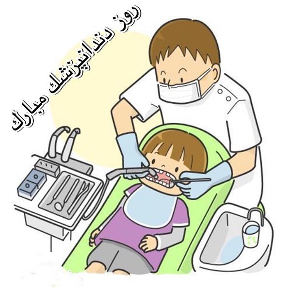 1586544589 robeka.ir عکس پروفایل تبریک روز دندانپزشک 99 + متن های تبریک روز دندانپزشک 1399