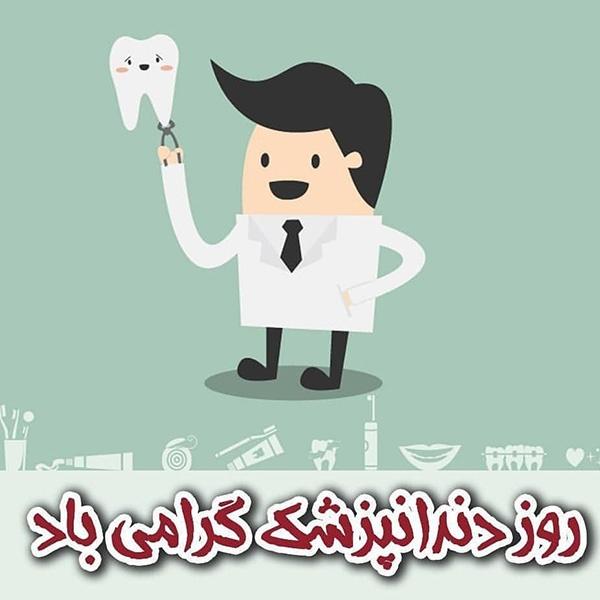 1586544594 robeka.ir عکس پروفایل تبریک روز دندانپزشک 99 + متن های تبریک روز دندانپزشک 1399