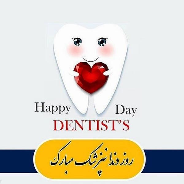 1586544596 robeka.ir عکس پروفایل تبریک روز دندانپزشک 99 + متن های تبریک روز دندانپزشک 1399