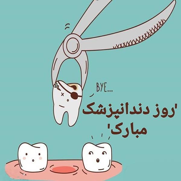 1586544597 robeka.ir عکس پروفایل تبریک روز دندانپزشک 99 + متن های تبریک روز دندانپزشک 1399