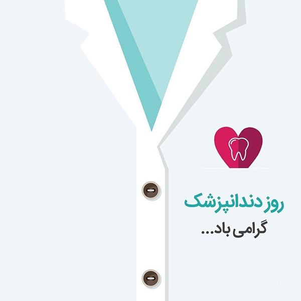 1586544600 robeka.ir عکس پروفایل تبریک روز دندانپزشک 99 + متن های تبریک روز دندانپزشک 1399