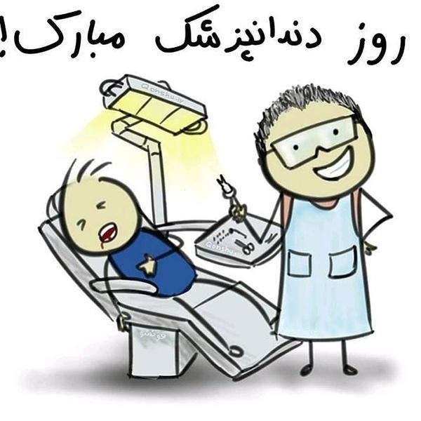 1586544609 robeka.ir عکس پروفایل تبریک روز دندانپزشک 99 + متن های تبریک روز دندانپزشک 1399