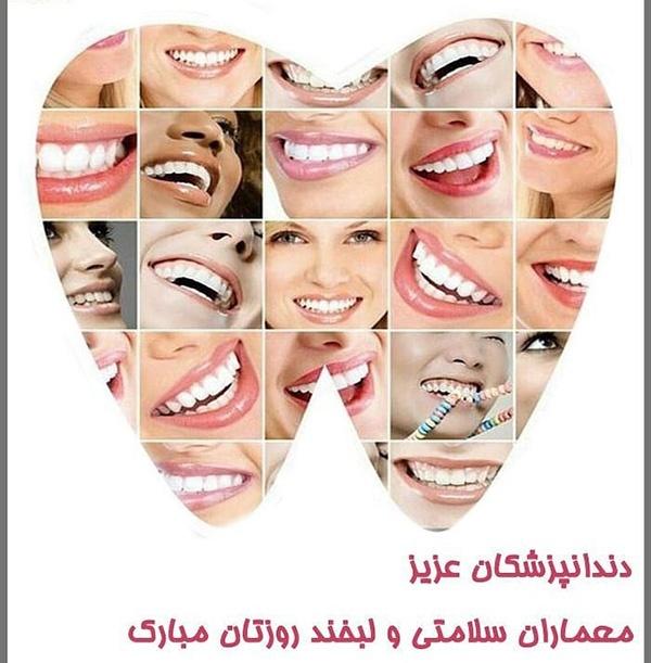 1586544614 robeka.ir عکس پروفایل تبریک روز دندانپزشک 99 + متن های تبریک روز دندانپزشک 1399