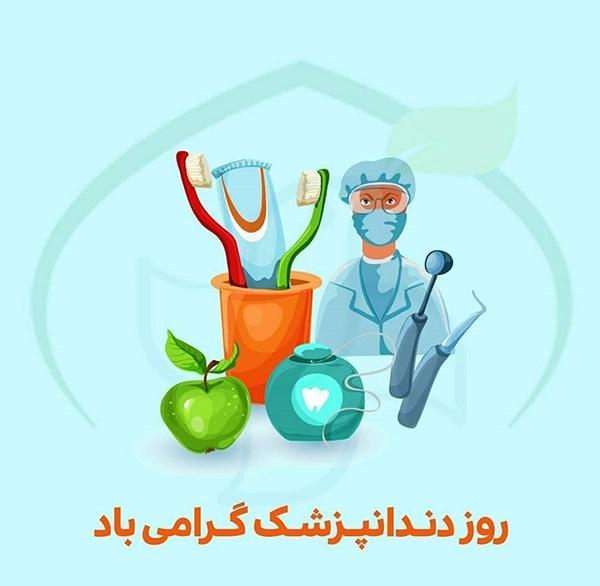 1586544615 robeka.ir عکس پروفایل تبریک روز دندانپزشک 99 + متن های تبریک روز دندانپزشک 1399
