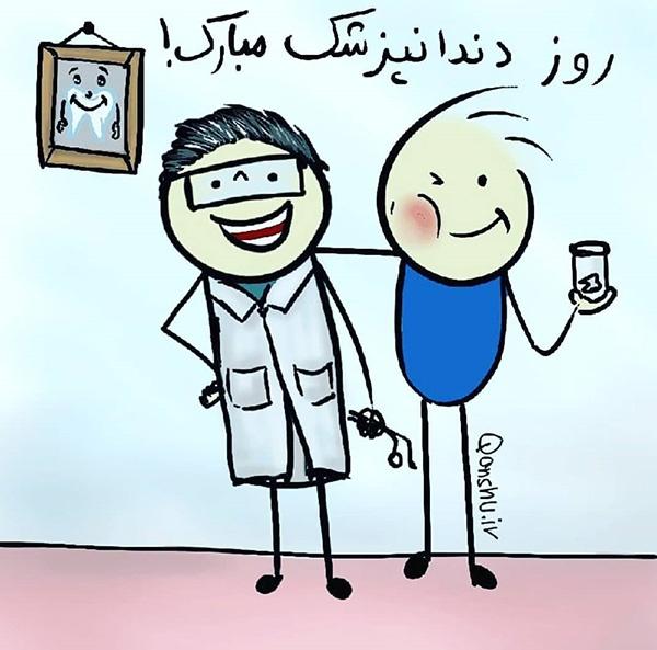 1586544617 robeka.ir عکس پروفایل تبریک روز دندانپزشک 99 + متن های تبریک روز دندانپزشک 1399