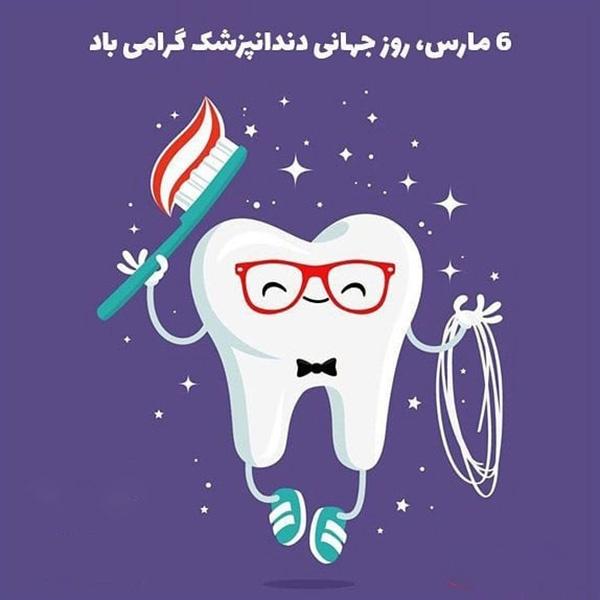 1586544623 robeka.ir عکس پروفایل تبریک روز دندانپزشک 99 + متن های تبریک روز دندانپزشک 1399