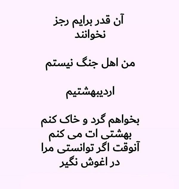 1586719664 robeka.ir شعر برای متولدین اردیبهشت + عکس نوشته های جدید اردیبهشت ماهی