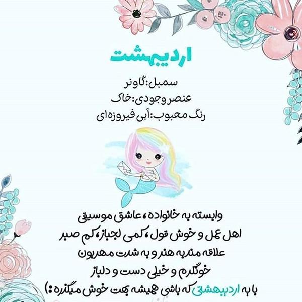 1586719669 robeka.ir شعر برای متولدین اردیبهشت + عکس نوشته های جدید اردیبهشت ماهی