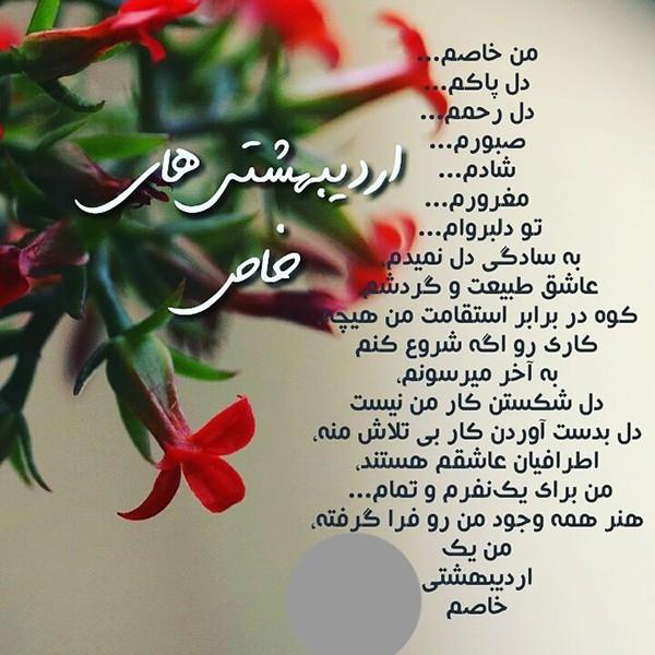 1586719671 robeka.ir شعر برای متولدین اردیبهشت + عکس نوشته های جدید اردیبهشت ماهی