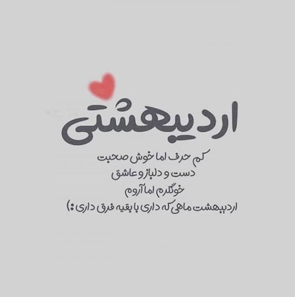 1586719674 robeka.ir شعر برای متولدین اردیبهشت + عکس نوشته های جدید اردیبهشت ماهی