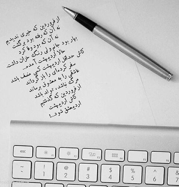 1586719676 robeka.ir شعر برای متولدین اردیبهشت + عکس نوشته های جدید اردیبهشت ماهی