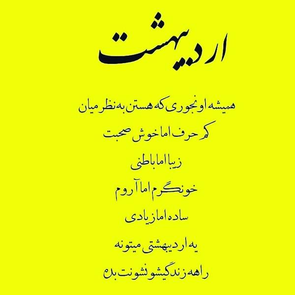 1586719679 robeka.ir شعر برای متولدین اردیبهشت + عکس نوشته های جدید اردیبهشت ماهی