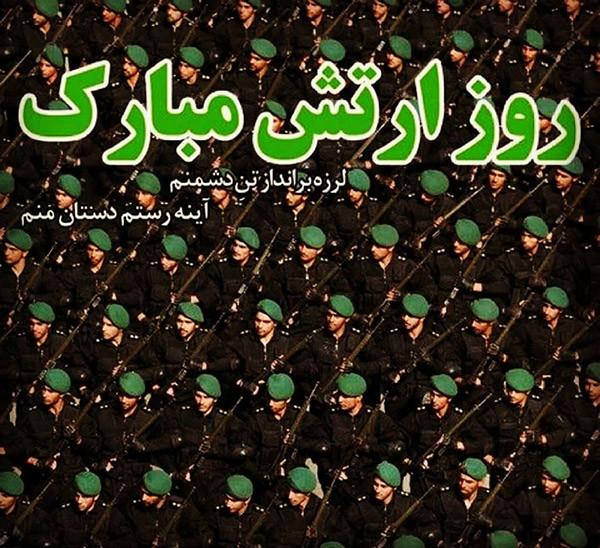 1587123390 robeka.ir عکس پروفایل و جملات تبریک روز ارتش (29 فروردین ماه)