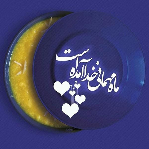 1587364789 robeka.ir عکس پروفایل پیشواز ماه رمضان 99 + متن های جدید ماه رمضان 1399