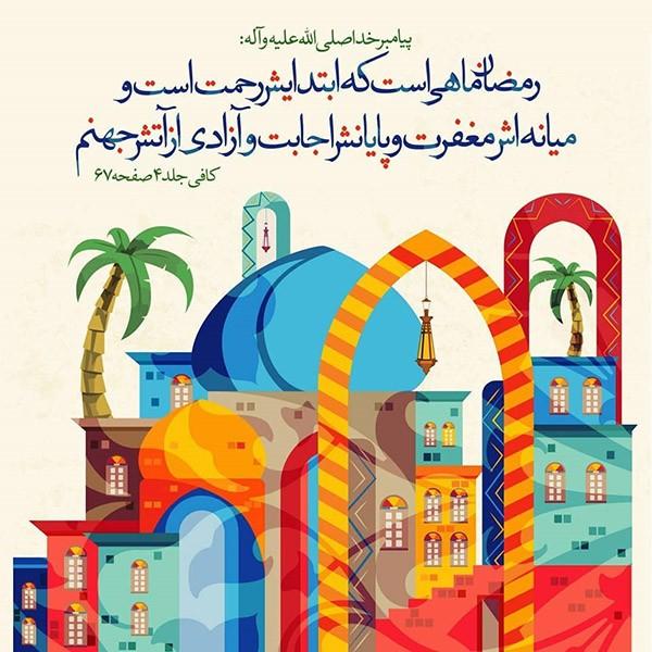 1587364791 robeka.ir عکس پروفایل پیشواز ماه رمضان 99 + متن های جدید ماه رمضان 1399