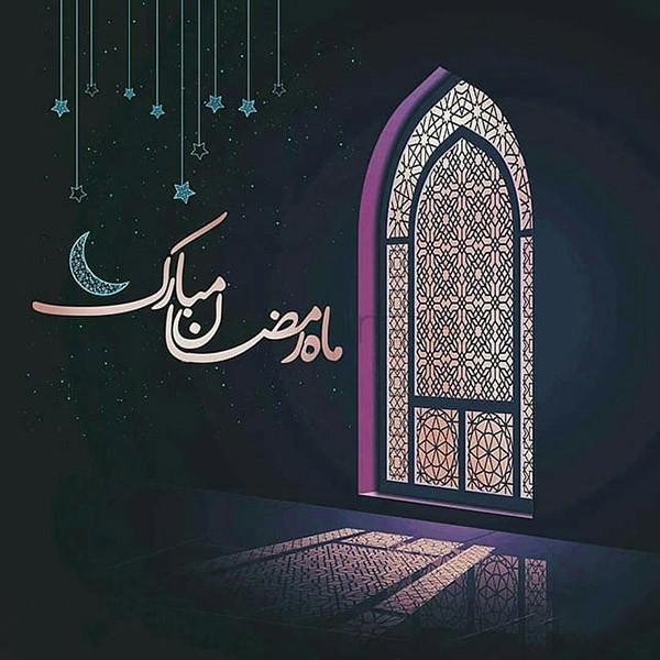 1587364794 robeka.ir عکس پروفایل پیشواز ماه رمضان 99 + متن های جدید ماه رمضان 1399