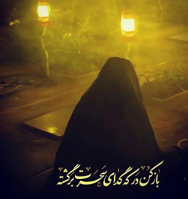 1587364797 robeka.ir عکس پروفایل پیشواز ماه رمضان 99 + متن های جدید ماه رمضان 1399