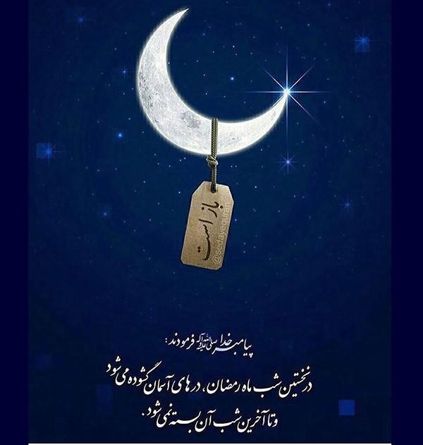 1587364812 robeka.ir عکس پروفایل پیشواز ماه رمضان 99 + متن های جدید ماه رمضان 1399