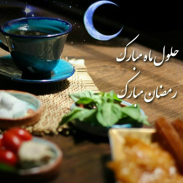 1587364819 robeka.ir عکس پروفایل پیشواز ماه رمضان 99 + متن های جدید ماه رمضان 1399