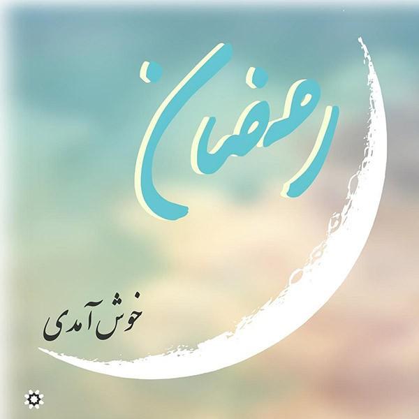 1587364824 robeka.ir عکس پروفایل پیشواز ماه رمضان 99 + متن های جدید ماه رمضان 1399
