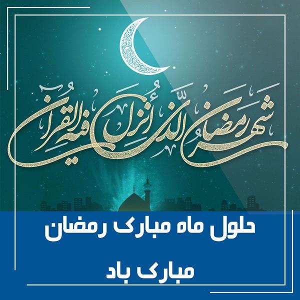 1587544784 robeka.ir شعر و متن تبریک ماه مبارک رمضان 1399 + عکس نوشته های جدید ماه رمضان 99