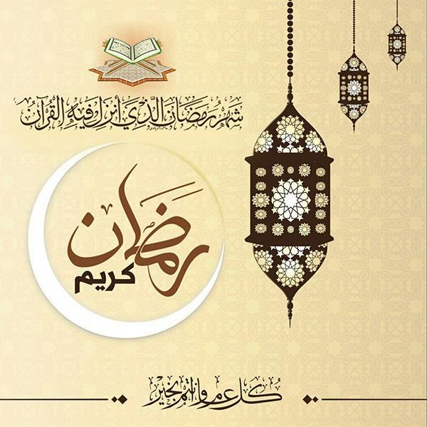 1587544792 robeka.ir شعر و متن تبریک ماه مبارک رمضان 1399 + عکس نوشته های جدید ماه رمضان 99