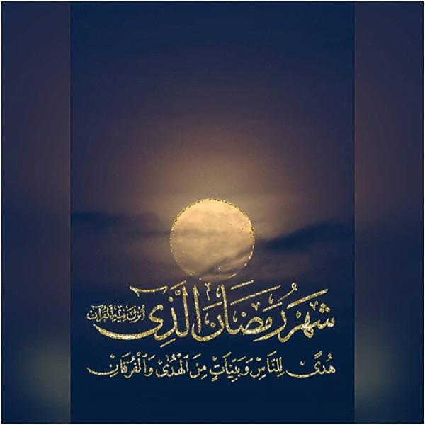 1587544795 robeka.ir شعر و متن تبریک ماه مبارک رمضان 1399 + عکس نوشته های جدید ماه رمضان 99