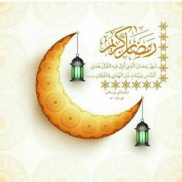 1587544805 robeka.ir شعر و متن تبریک ماه مبارک رمضان 1399 + عکس نوشته های جدید ماه رمضان 99