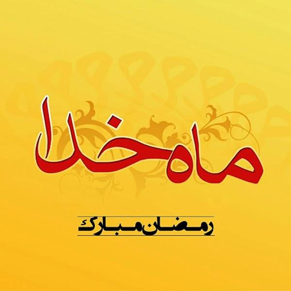 1587544809 robeka.ir شعر و متن تبریک ماه مبارک رمضان 1399 + عکس نوشته های جدید ماه رمضان 99