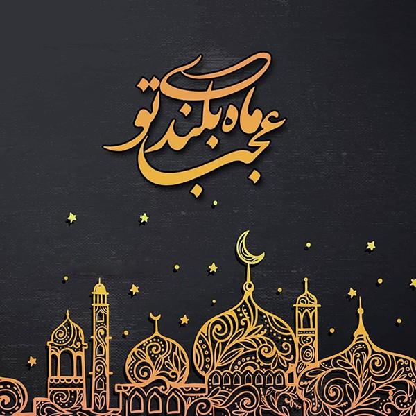 1587544811 robeka.ir شعر و متن تبریک ماه مبارک رمضان 1399 + عکس نوشته های جدید ماه رمضان 99