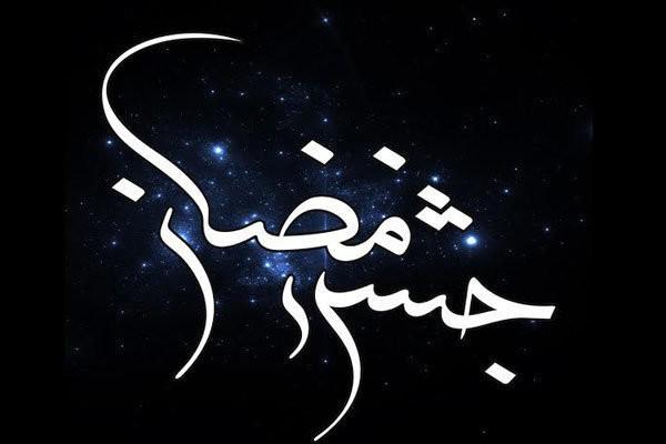 1587825328 robeka.ir برنامه های تلویزیون در سحر و افطار ماه مبارک رمضان 99 + از دعوت تا جشن رمضان 1399