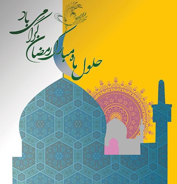 1587902084 robeka.ir انشا درباره ماه مبارک رمضان + مقدمه و نتیجه گیری در مورد ماه رمضان