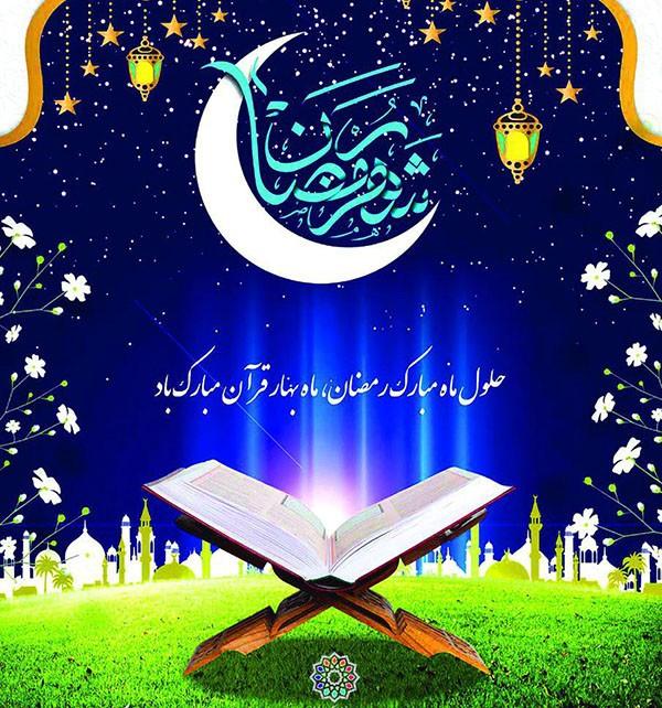 1587902087 robeka.ir دعاهاى مخصوص روزهاى ماه مبارک رمضان (اول تا سی ام رمضان)