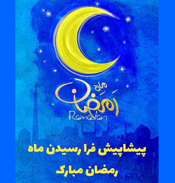 1587902090 robeka.ir انشا درباره ماه مبارک رمضان + مقدمه و نتیجه گیری در مورد ماه رمضان