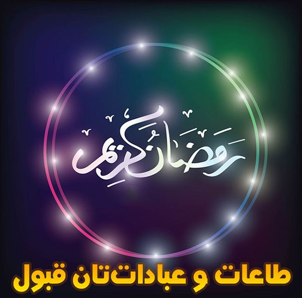 1587902093 robeka.ir انشا درباره ماه مبارک رمضان + مقدمه و نتیجه گیری در مورد ماه رمضان