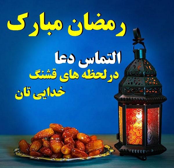 1587902097 robeka.ir انشا درباره ماه مبارک رمضان + مقدمه و نتیجه گیری در مورد ماه رمضان