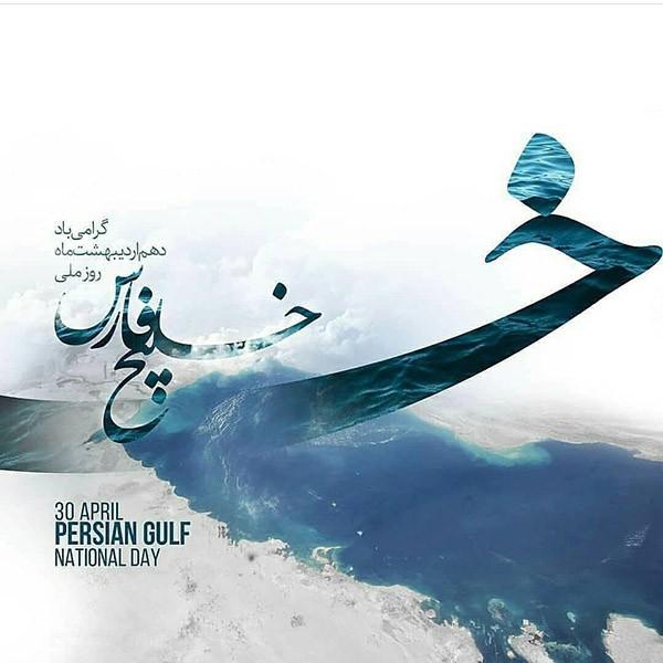 1588084968 robeka.ir عکس و متن تبریک روز خلیج فارس | عکس پروفایل روز خلیج فارس