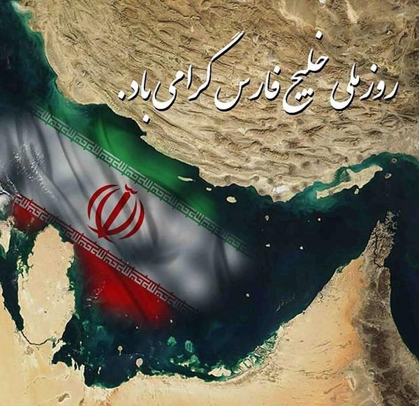 1588084971 robeka.ir عکس و متن تبریک روز خلیج فارس | عکس پروفایل روز خلیج فارس