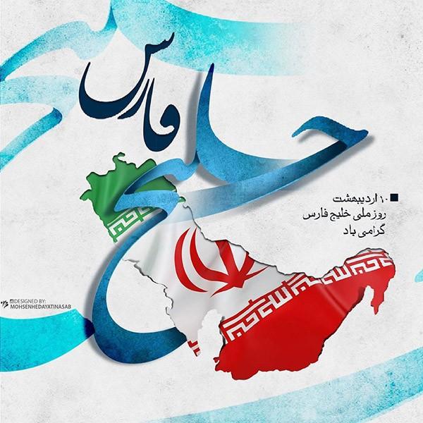 1588084974 robeka.ir عکس و متن تبریک روز خلیج فارس | عکس پروفایل روز خلیج فارس