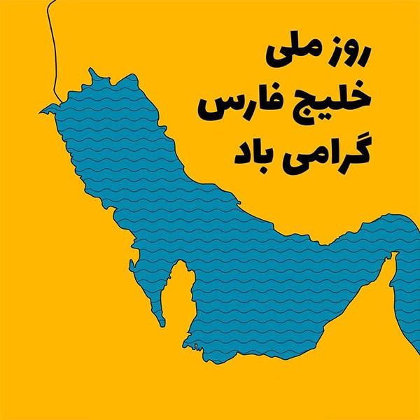 1588084978 robeka.ir عکس و متن تبریک روز خلیج فارس | عکس پروفایل روز خلیج فارس