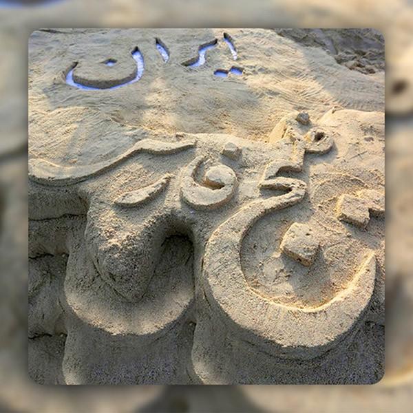 1588084983 robeka.ir عکس و متن تبریک روز خلیج فارس | عکس پروفایل روز خلیج فارس
