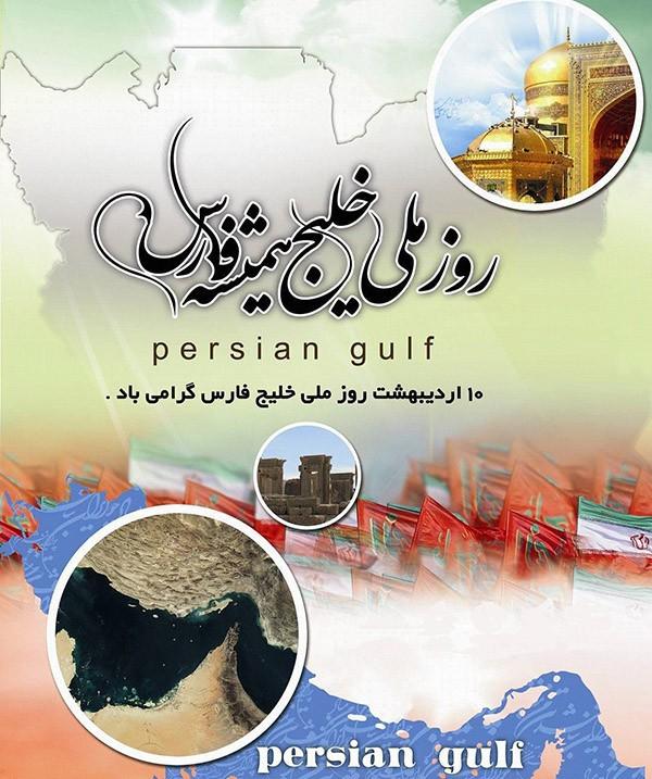 1588084993 robeka.ir عکس و متن تبریک روز خلیج فارس | عکس پروفایل روز خلیج فارس