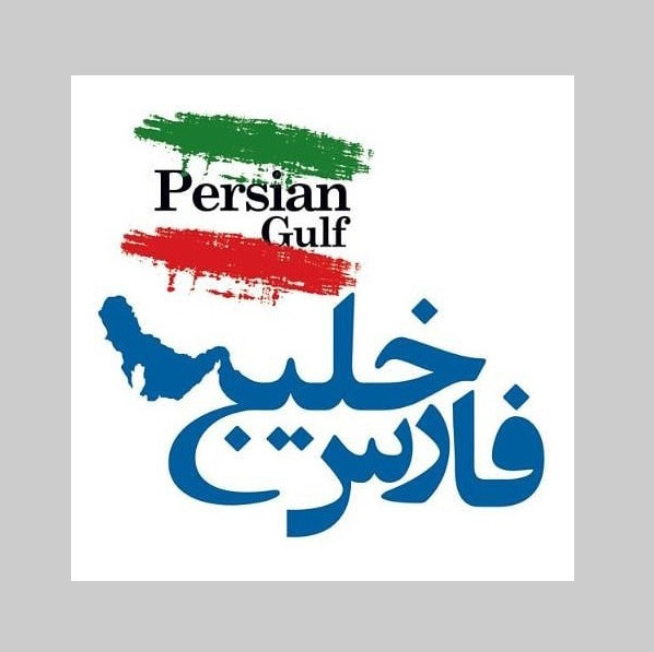 1588084997 robeka.ir عکس و متن تبریک روز خلیج فارس | عکس پروفایل روز خلیج فارس