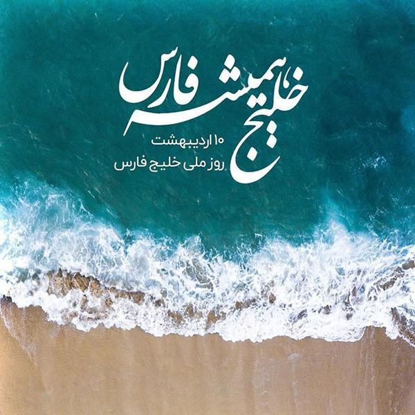 1588085006 robeka.ir عکس و متن تبریک روز خلیج فارس | عکس پروفایل روز خلیج فارس