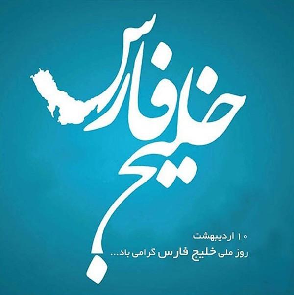 1588085010 robeka.ir عکس و متن تبریک روز خلیج فارس | عکس پروفایل روز خلیج فارس
