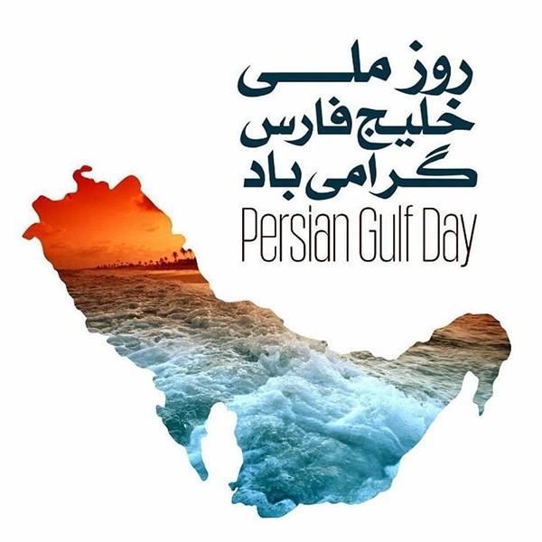 1588085015 robeka.ir عکس و متن تبریک روز خلیج فارس | عکس پروفایل روز خلیج فارس
