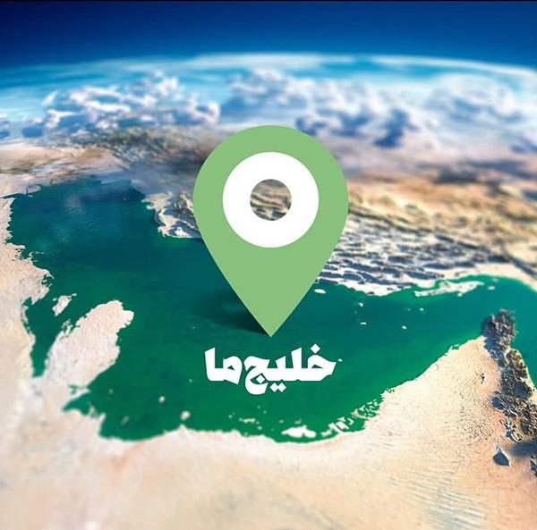 1588085019 robeka.ir عکس و متن تبریک روز خلیج فارس | عکس پروفایل روز خلیج فارس